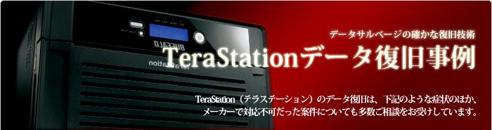 TeraStationデータ復旧事例 TeraStation(テラステーション)のデータ復旧は、下記のような症状のほか、メーカーで対応不可だった案件についても多数ご相談をお受けしています。