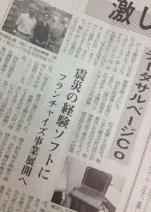 情報産業新聞 2012年10月15日掲載
