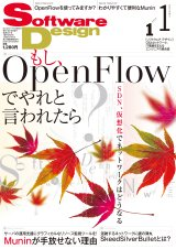 Software Design 2012年11月号