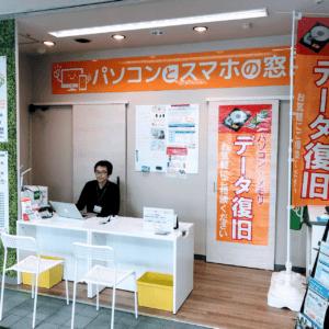 仙台データ復旧 仙台北店