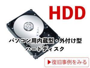 HDD パソコン用内蔵型・外付け型 ハードディスク