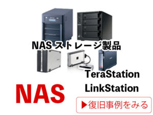 NAS ストレージ製品 TeraStation LinkStation