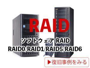 RAID ソフトウェアRAID RAID0 RAID1 RAID5 RAID6